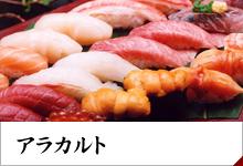大阪府岸和田市駅前にある寿司ダイニング【 旬彩 dining sushi なかの 】のアラカルトメニュー